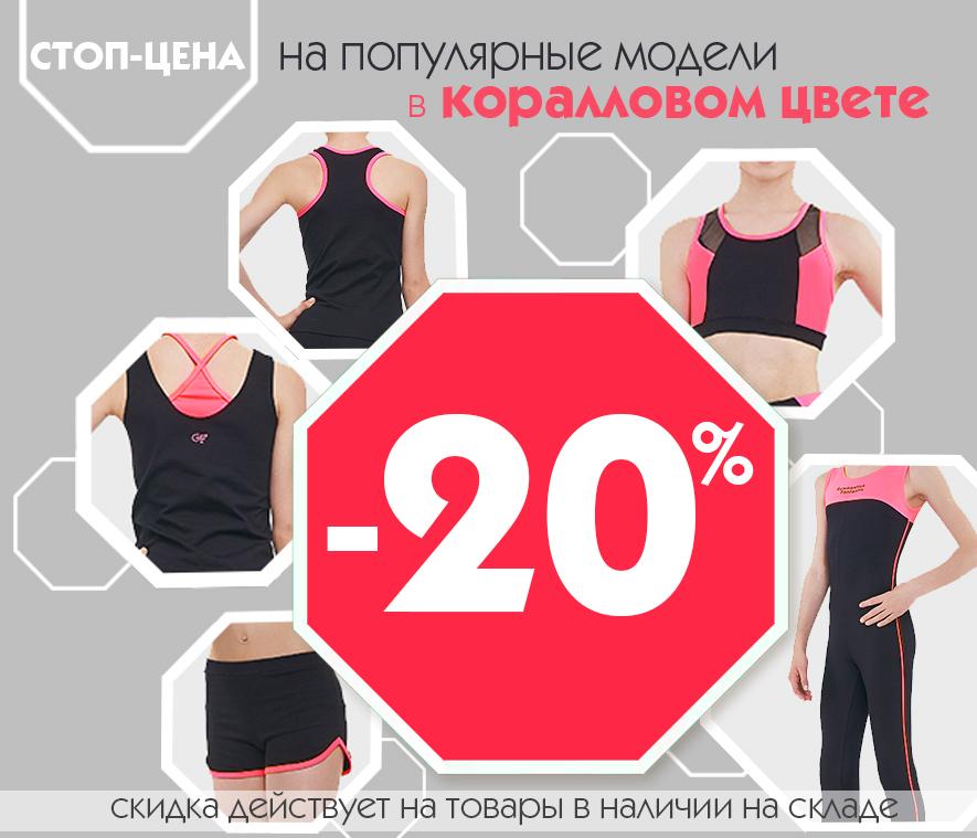 237c205790a3 Купить все для танцев в интернет-магазине  одежда и обувь, костюмы для  танцев и выступлений — «Танцующие»