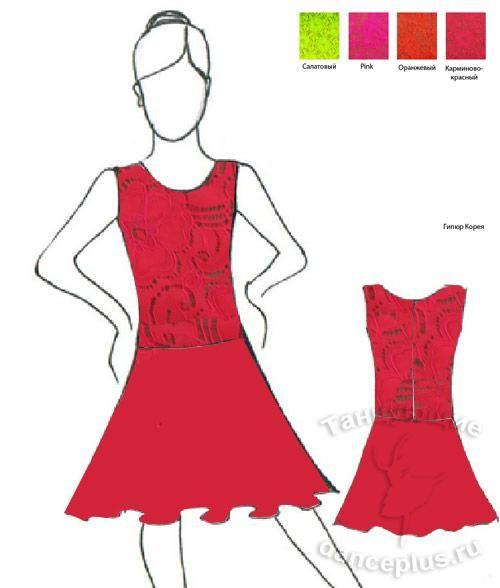 Магазины Для Бальных Танцев Купить Платье